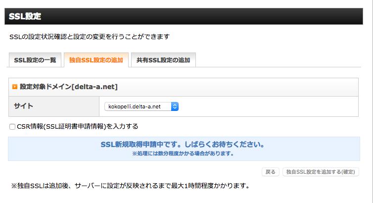 独自SSL機能が追加