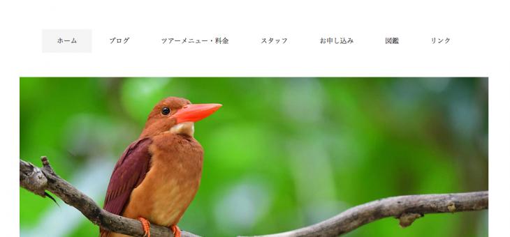 WEBサイトのデザイン変更はあっという間