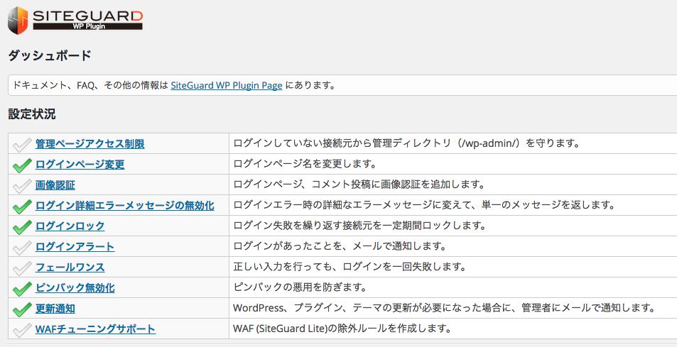 WordPressでまずはじめにインストールしたいSiteGuard WP Plugin