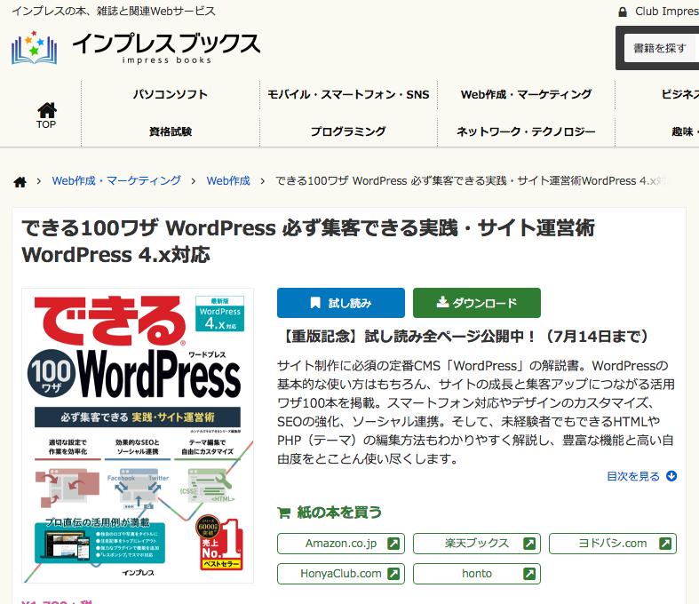 WordPressの本がタダ読みできる