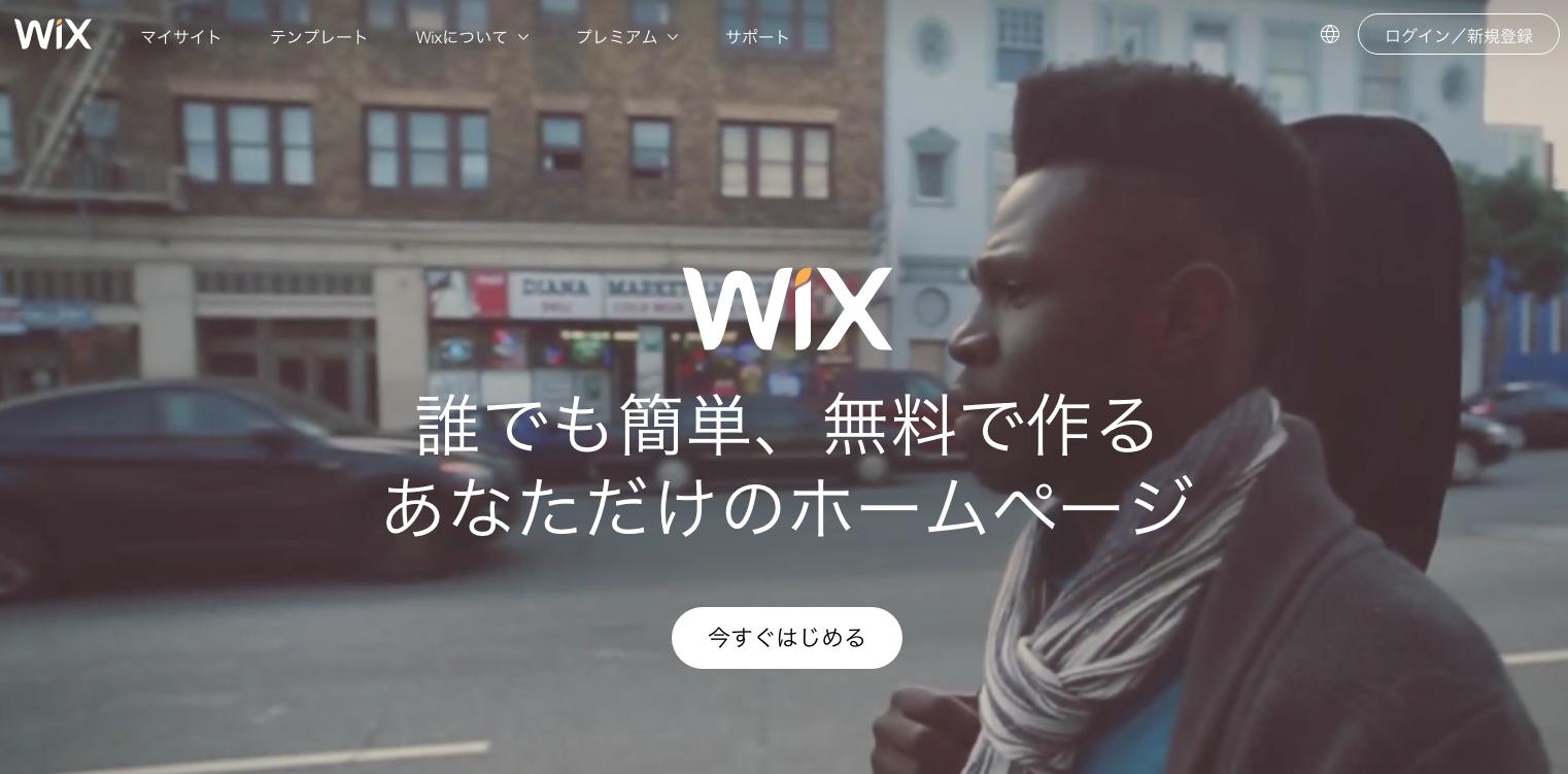 Wixの有料サービス、やめたほうがいいよ〜