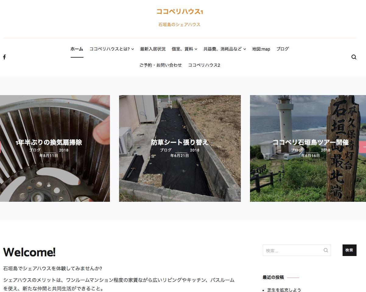 自分のwebサイト、WordPressのテーマを変更