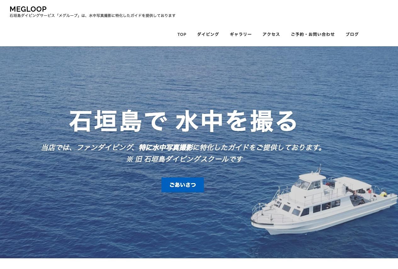 WEBサイト 制作例