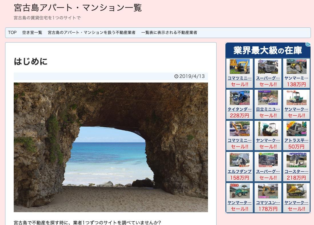 宮古島アパート・マンション一覧のサイトを作成