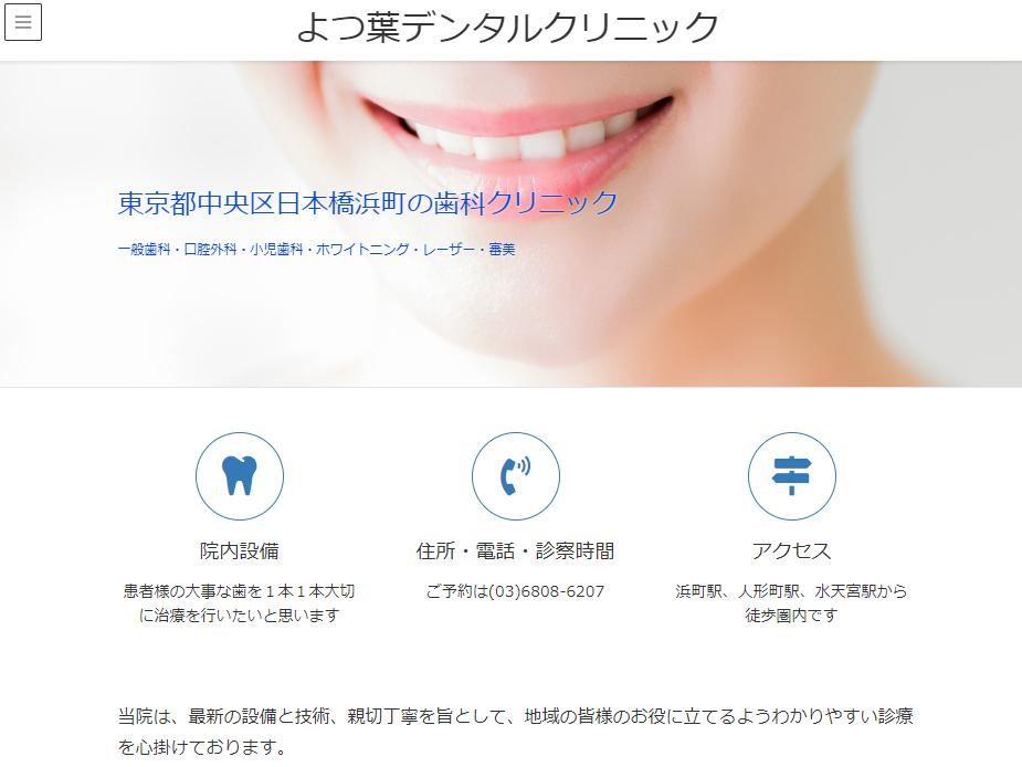 初、東京のお客さまのサイトができました