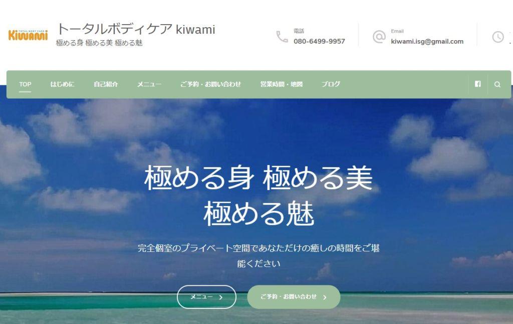 久しぶりに新規サイト制作(トータルボディケア kiwami)