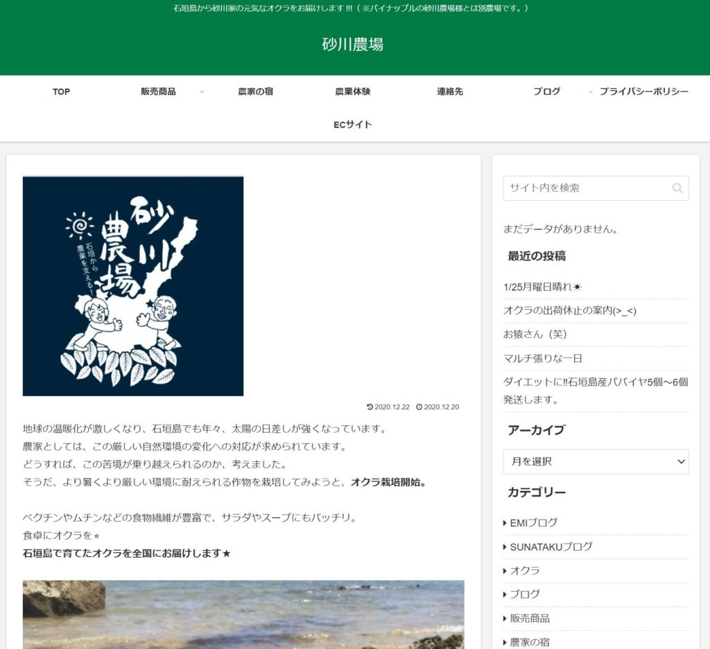 新規サイト公開しました(砂川農場さま)